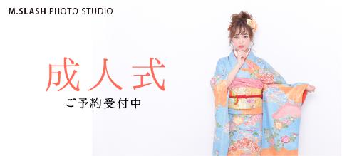 センター北の写真スタジオ M.SLASH PHOTO STUDIO 七五三受付中!