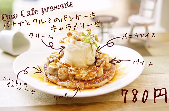 横浜のカフェ duocafe 季節限定のスウィーツ「バナナとクルミのパンケーキキャラメリーゼ」