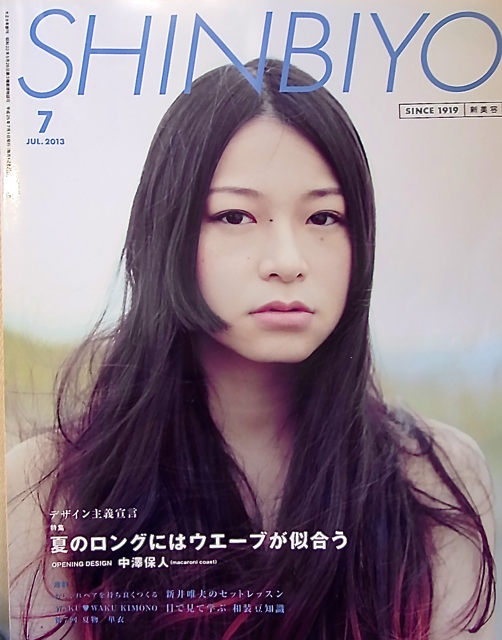 M.SLASH 下村 作品 MAGAZINE」SINBIYO 7月号