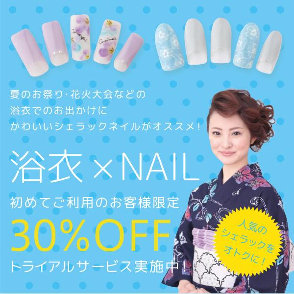 浴衣&ネイルデザイン トライアル30% OFF M.SLASHからのオススメ!