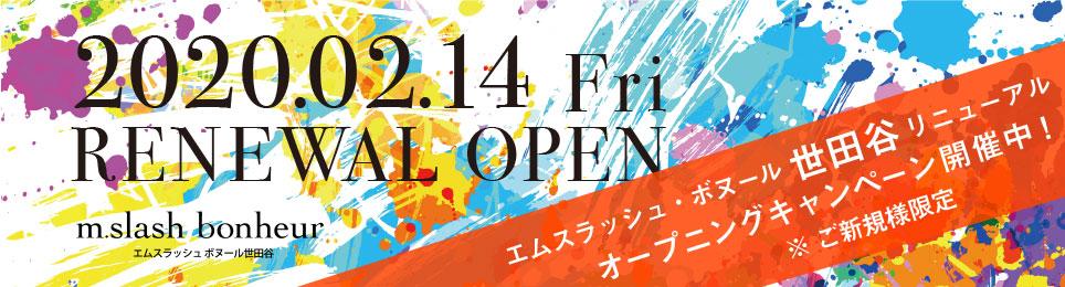 2020.02.14Fri エムスラッシュ・ボヌール世田谷リニューアルオープン オープニングキャンペーン