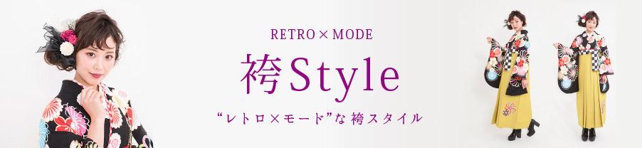 RETRO × MODE 袴Style