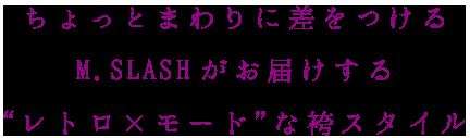 """ちょっとまわりに差をつける、M.SLASHがお届けする、""""レトロ×モード""""な袴スタイル"""