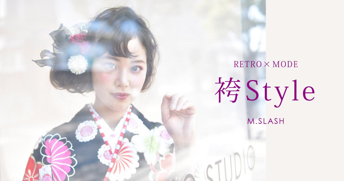 RETRO × MODE 袴Style M.SLASH
