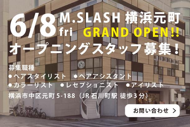 美容室mslash 横浜元町店 2018年6月8日金曜オープン
