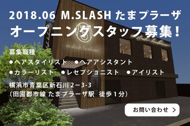 美容室mslash たまプラーザ店 2018年6月オープン