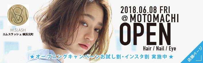 M.SLASH 横浜元町 オープニングキャンペーン特典ページへ