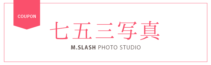 M.SLASH フォトスタジオ 七五三写真キャンペーン