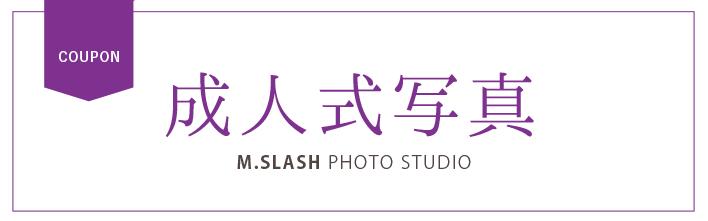 M.SLASH フォトスタジオ 成人式写真キャンペーン
