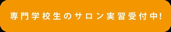 専門学校生のサロン実習受付中!