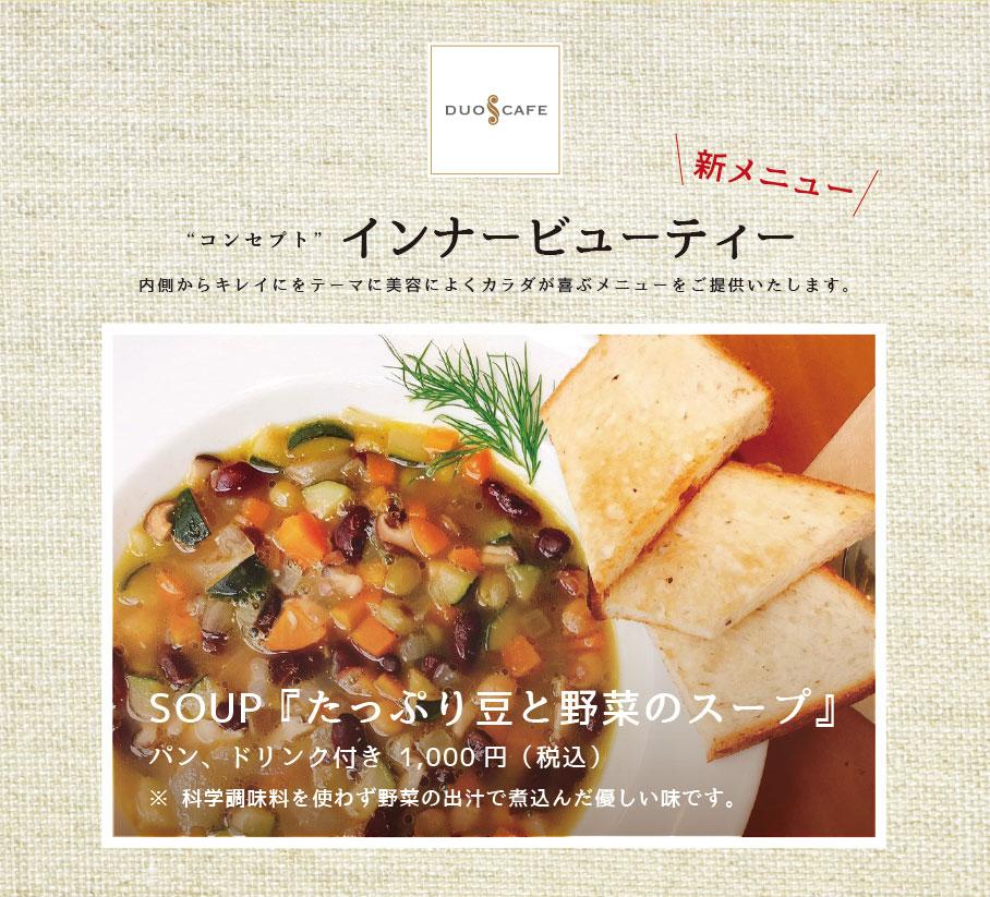 たっぷり豆と野菜のスープ