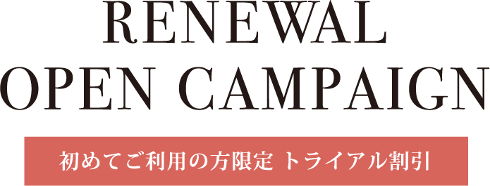 RENEWAL OPEN CAMPAIGN 初めてご利用の方限定トライアル割引