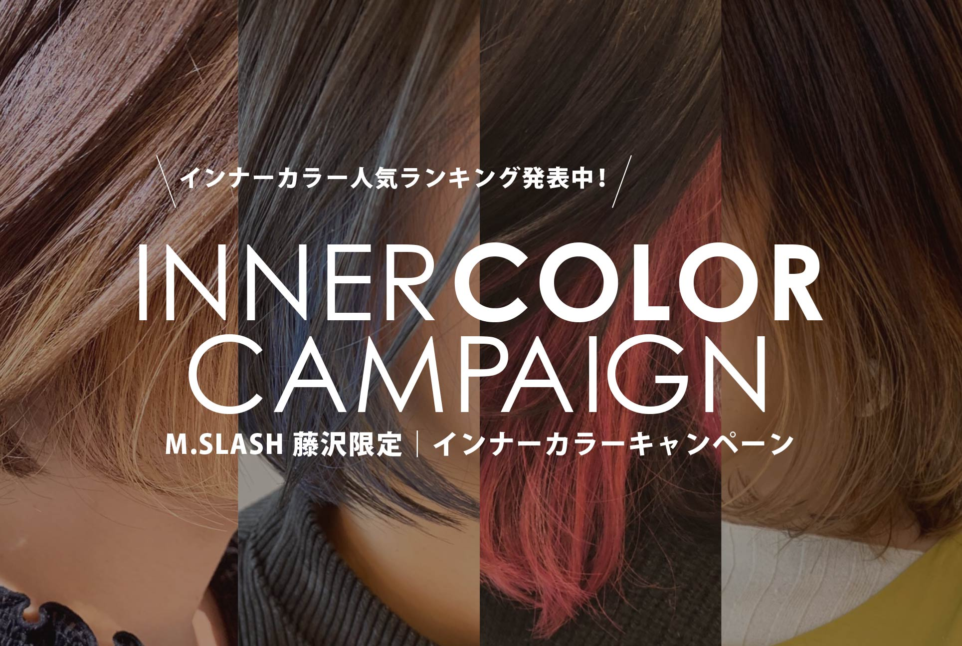 M.SLASH藤沢インナーカラーキャンペーン