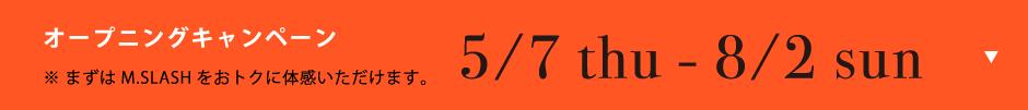 オープニングキャンペーン5/7 thu - 8/2 sun