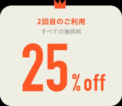 2回目ご利用のお客様 施術料25% OFF