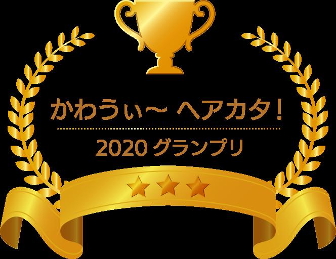 かわうぃ〜 ヘアカタ!2020 グランプリ
