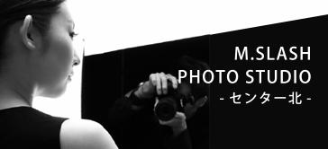 センター北の写真スタジオ M.SLASH PHOTO STUDIO