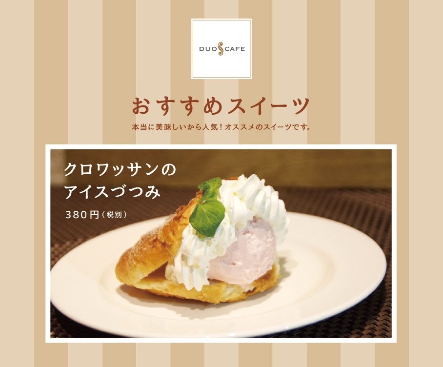 duocafe_recommend_sweets