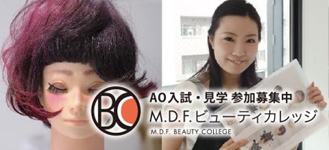 MDFビューティーカレッジ