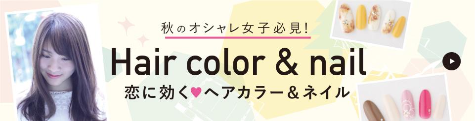 恋に効く♥ヘアカラー&ネイル