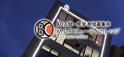 MDFビューティーカレッジ オープンキャンパス(体験入学)開催中