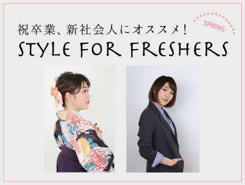 祝卒業、新社会人にオススメ!Style for Freshers